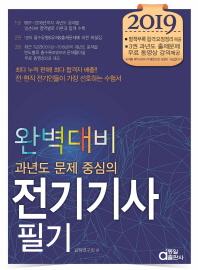 전기기사 필기 완벽대비(2019)(과년도 문제 중심의)