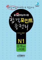 합격포인트 총정리: N1 문자(한자) 어휘(신 일본어능력시험)