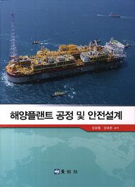 해양플랜트 공정 및 안전설계(양장본 HardCover)