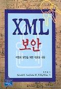 XML 보안