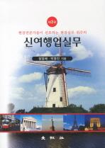 신여행업실무(3판)