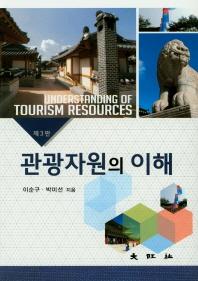 관광자원의 이해(3판)
