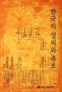 한국의 성씨와 족보(한국의 탐구 25)(양장본 HardCover)