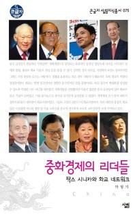 중화경제의 리더들(큰글자 살림지식총서 75)
