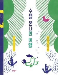 수탉 몬다의 여행(문학동네동시집 67)(양장본 HardCover)