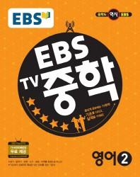 중학 영어 중2(2018)(EBS TV)
