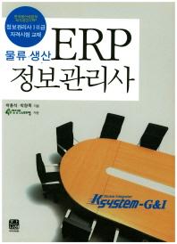 ERP 정보관리사(물류 생산)