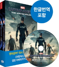 Captain America: The Winter Soldier(캡틴 아메리카: 윈터 솔져)(CD1장포함)(영화로 읽는 영어원서 32)