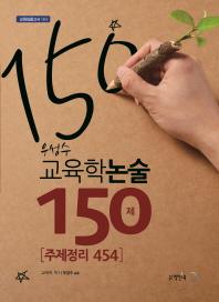우성수 교육학논술 150제(주제정리 454)