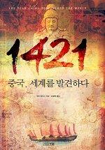 1421(중국 세계를 발견하다)