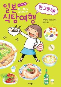 일본 식탐여행 한 그릇 더!(배빵빵)