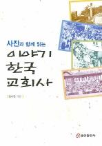이야기 한국교회사(사진과 함께 읽는)