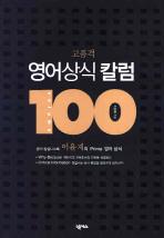 고품격 영어상식 칼럼 100