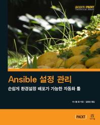 Ansible 설정 관리(acorn+PACKT 시리즈)
