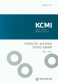 사적연금 펀드 성과 분석과 연금자산 운용체계(연구보고서 19-02)