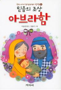 믿음의 조상 아브라함 + 애굽 총리가 된 요셉(우리 아기 파노라마 성경 2)