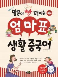 엄마표 생활 중국어(말문이 빵 터지는)(CD1장포함)(말빵세)