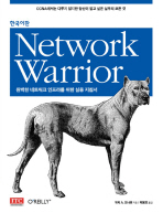 Network Warrior(한국어판)