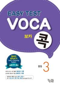 중등 이지 테스트 보카(EASY TEST VOCA) 콕. 3(2016)