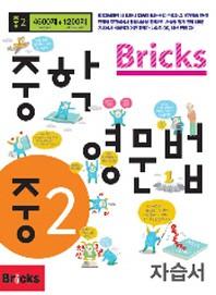 중학영문법 중2 자습서(2014)(Bricks)