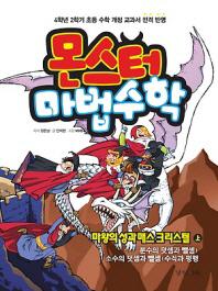 몬스터 마법수학. 4: 마왕의 성과 매스 크리스털(상)