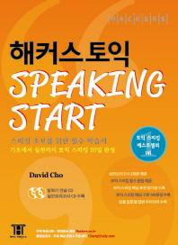 해커스 토익 스피킹 스타트(CD2장포함)
