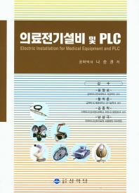 의료전기설비 및 PLC