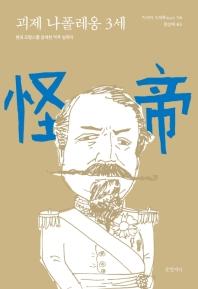 괴제 나폴레옹 3세 /초판본/176