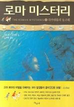 로마 미스터리. 5: 라우렌툼의 돌고래