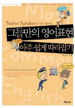 그들만의 영어표현 아주 쉽게 따라잡기(MP3CD1장포함)