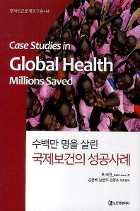 국제보건의 성공사례(수백만 명을 살린)(연세빈곤문제연구총서 4)