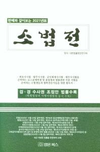 소법전(판례와 같이보는 2021년版)(35판)