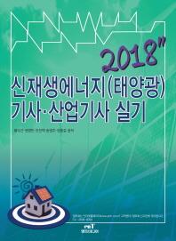 신재생에너지(태양광) 기사 산업기사 실기(2018)