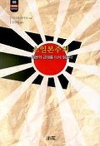 소일본주의(한림신서 일본학총서 68)