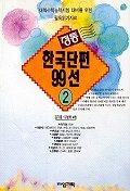 한국단편 99선. 2(정통)