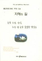 지혜의 길(CD1장포함)