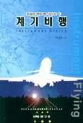 파일럿 핸드북 4:계기비행