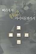문화읽기 삐라에서 사이버문화까지 (2001년 재판)