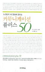 커뮤니케이션 플러스 50(누구든지 내편으로 만드는)