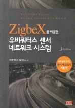 유비쿼터스 센서 네트워크 시스템(ZIGBEX를 이용한)(3판)