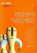 편입영어 기출문제집(김영선생 대학편입)(해설집포함)