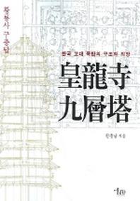 황룡사 구층탑