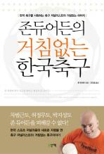 존듀어든의 거침없는 한국축구