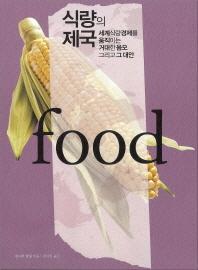 식량의 제국