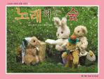 노래하는 숲(도도와 나루의 모험 이야기 2)(양장본 HardCover)