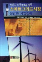스마트그리드 시장 전망과 사업전략(저탄소 녹색성장을 위한)