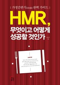 HMR 무엇이고 어떻게 성공할 것인가