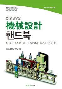 기계설계 핸드북(현장실무용)