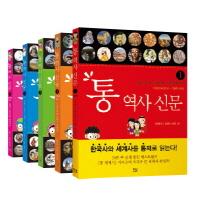 통 역사 신문 1-5권 세트(전5권)