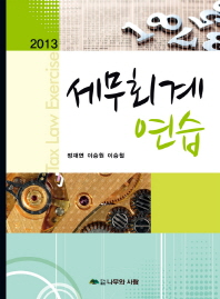세무회계연습(2013)